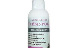 Спрей Теймурова против повышенной потливости