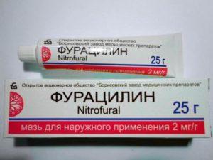 Мазь фурацилин