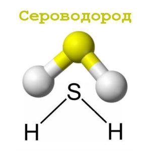 Формула сероводорода